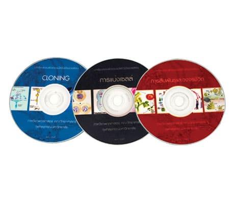 CD-ROM เว็บเพจปฏิบัติการพันธุศาสตร์